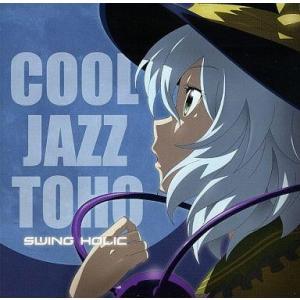 中古同人音楽CDソフト COOL JAZZ TOHO / SWING HOLIC|suruga-ya