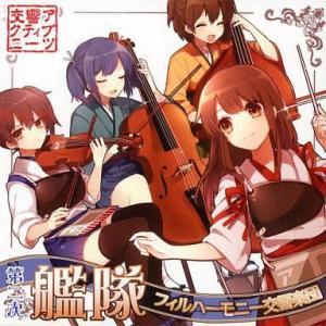 中古同人音楽CDソフト 第二次艦隊フィルハーモニー交響楽団 / 交響アクティブNEETs|suruga-ya