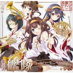 中古同人音楽CDソフト 第三次艦隊フィルハーモニー交響楽団 / 交響アクティブNEETs|suruga-ya