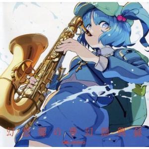中古同人音楽CDソフト 幻想郷の夢幻即興録 / JAGMO|suruga-ya