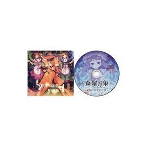 中古同人音楽CDソフト Season 4 you [C93会場限定おまけCD付] / 森羅万象 suruga-ya