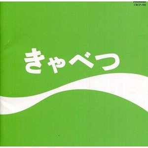 中古邦楽CD たま / きゃべつ