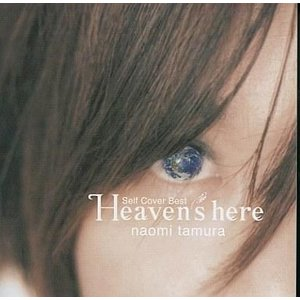 中古邦楽CD 田村直美 / HEAVEN'S HERE