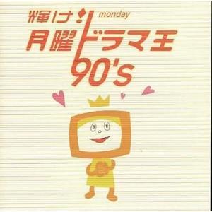中古邦楽CD テレビ主題歌 / 輝け!月曜ドラマ王 90's|suruga-ya