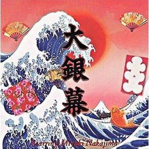 中古邦楽CD 中島みゆき/ベストアルバム大銀幕|suruga-ya