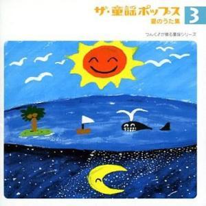 中古邦楽CD ザ・童謡ポップス3夏のうた集