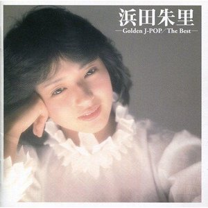 中古邦楽CD 浜田朱里 / GOLDEN J-POP/THE BEST|suruga-ya