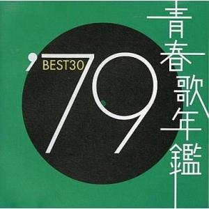 中古邦楽CD オムニバス / 青春歌年鑑 '79 BEST30
