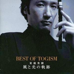 中古邦楽CD 東儀秀樹 / 風と光の軌跡 BEST OF TOGISM|suruga-ya