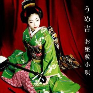 中古邦楽CD うめ吉 / お座敷小唄|suruga-ya