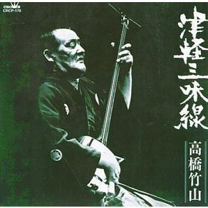 中古邦楽CD 高橋竹山 / 津軽三味線・高橋竹山 決定盤|suruga-ya