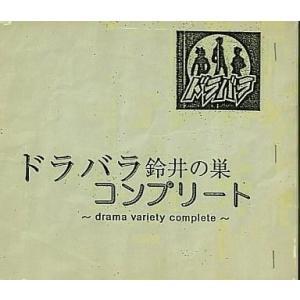 中古邦楽CD ドラバラ鈴井の巣 コンプリート