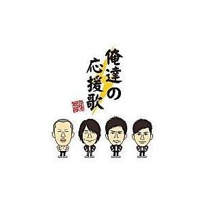 中古邦楽CD THE イナズマ戦隊/俺達の応援歌