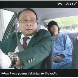 中古邦楽CD クリープハイプ/When I was young , I'd listen to the radio