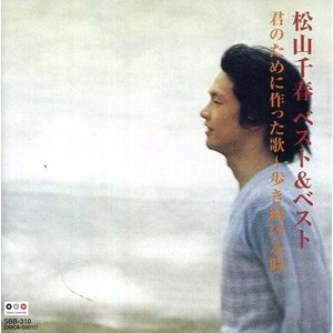中古邦楽CD  松山千春/Best&Best 2|suruga-ya