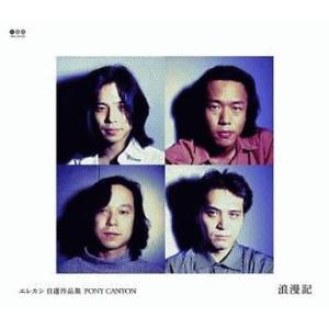 PCCA-03011 (1)悲しみの果て(2)戦う男(3)孤独な旅人(4)四月の風(5)Baby自転...
