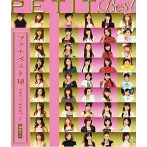中古邦楽CD プッチベスト10...