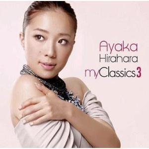 中古邦楽CD 平原綾香 / my Classics 3