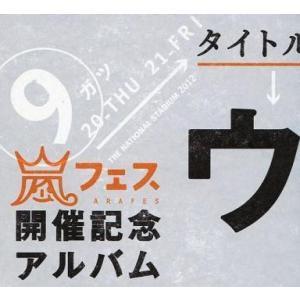 中古邦楽CD 嵐 / ウラ嵐マニア