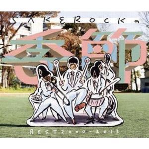 中古邦楽CD SAKEROCK / SAKEROCKの季節 BEST2000-2013[DVD付初回限定盤]|suruga-ya