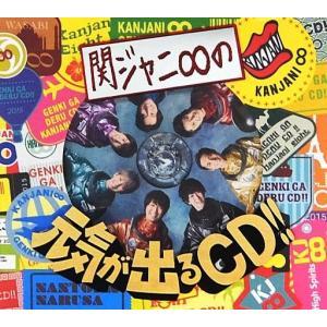中古邦楽CD 関ジャニ∞ / 関ジャニ∞の元気が出るCD!![DVD付初回限定盤A] suruga-ya