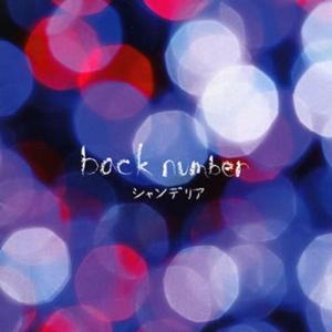 中古邦楽CD back number / シャンデリア[通常盤]