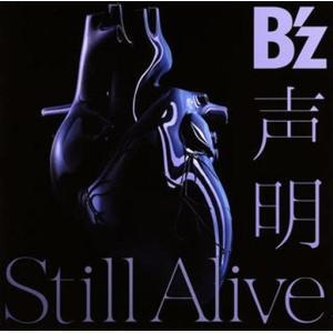 中古邦楽CD B'z / 声明/Still Alive[通常...