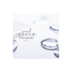 中古邦楽CD 乃木坂46 / 僕だけの君〜Under Super Best〜[通常盤] suruga-ya