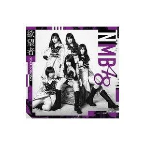 中古邦楽CD NMB48 / 欲望者[DVD付...の関連商品6