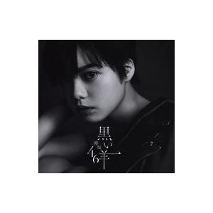 中古邦楽CD 欅坂46 / 黒い羊[Blu-ray付初回限定盤A]|suruga-ya