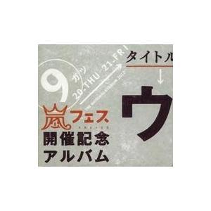 中古邦楽CD 嵐 / ウラ嵐マニア(状態:ディスク2・特殊ケース欠品)