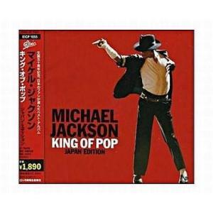 中古洋楽CD マイケル・ジャクソン / キング・オブ・ポップ〜ジャパン・エディション[限定盤]|suruga-ya