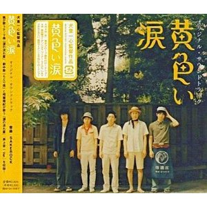 中古映画音楽(洋画) サントラ/黄色い涙|suruga-ya