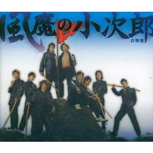 中古映画音楽(洋画) 風魔の小次郎音楽集[DVD付生産限定盤]|suruga-ya