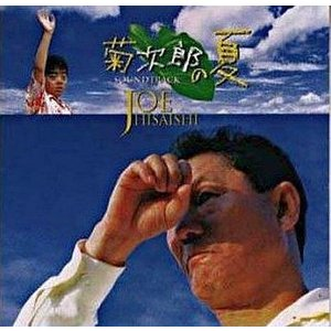 中古映画音楽(邦画) 菊次郎の夏 サウンドトラック