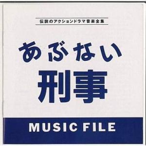 中古TVサントラ TVサントラ/あぶない刑事 MUSIC FILE suruga-ya
