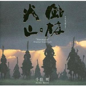 中古TVサントラ 「風林火山」オリジナル・サウンドトラック|suruga-ya