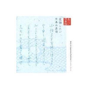 中古その他CD 朗読CDシリーズ「心の本棚〜美しい日本語」愛誦したい日本の名詩