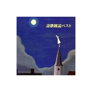 中古その他CD 朗読 / キング・ベスト・セレクト・ライブラリー2005 詩歌朗読ベスト