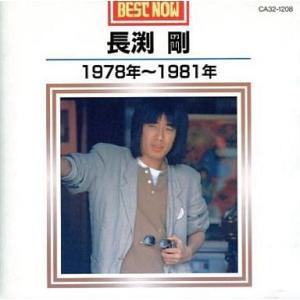 中古その他CD 長渕剛/ベスト・ナウ-1978〜1981年|suruga-ya