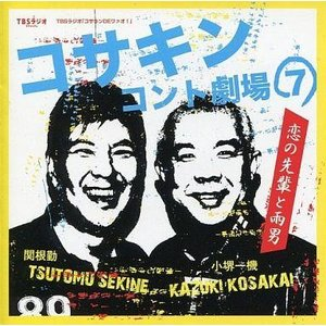 中古その他CD コサキンコント劇場7 恋の先輩と雨男|suruga-ya