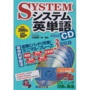 中古その他CD システム英単語 改訂新版 革命的学習法2000 CD|suruga-ya