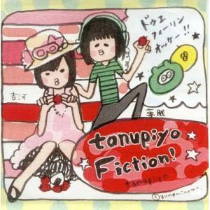 中古その他CD 吉河順央 夢眠ねむ / たぬぴよラジオ tanupiyo Fiction!|suruga-ya