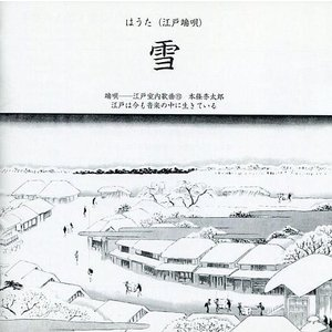 中古その他CD 本條秀太郎 / 端唄 江戸室内歌曲(四) 雪|suruga-ya