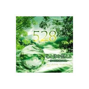 中古BGM CD ACOON HIBINO / 心と体を整える〜愛の周波数528Hz〜 suruga-ya