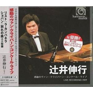 中古クラシックCD 辻井伸行/感動のヴァン・クライバーン・コンクール・ライブ|suruga-ya