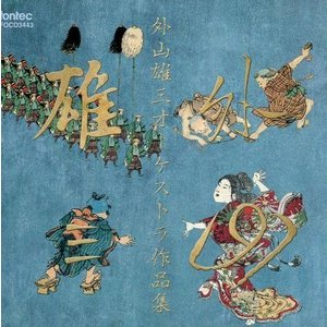 中古クラシックCD 外山雄三 / オーケストラ作品集|suruga-ya