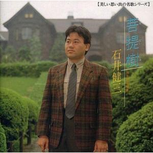 中古クラシックCD 石井健三(テノール) 林絵里(ピアノ) / 美しい思い出の名歌シリーズ 菩提樹|suruga-ya