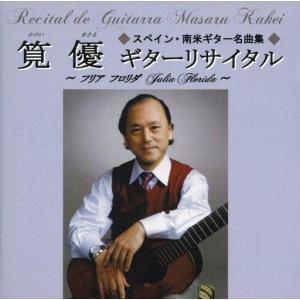 中古クラシックCD 筧優(ギター) / 筧優ギターリサイタル|suruga-ya