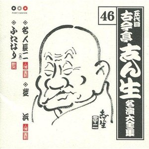 中古落語など 古今亭志ん生/名演大全集46〜名人長二(五)|suruga-ya